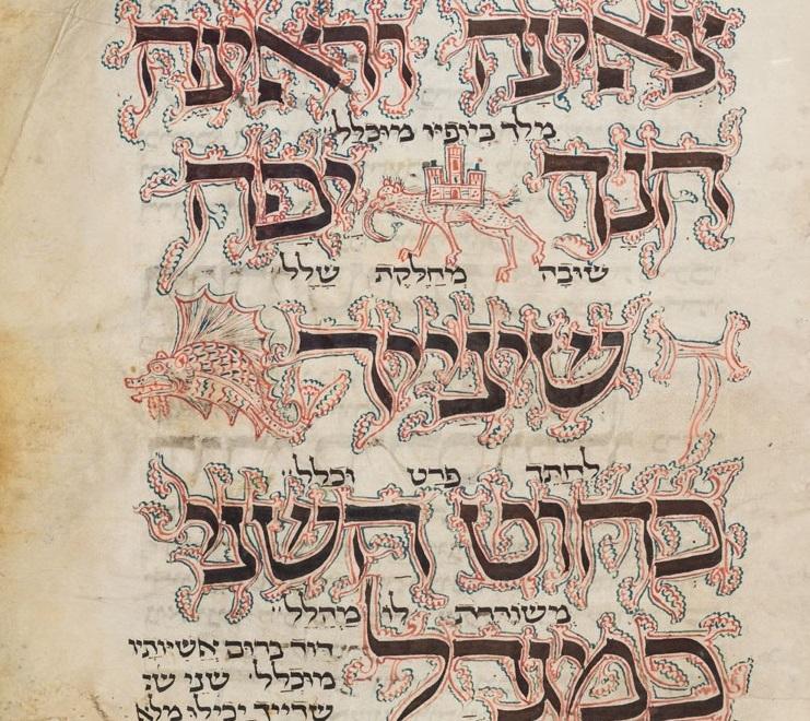 Eine Seite aus dem Amsterdam Machsor mit hebräischer Schrift und Darstellungen von Fischen.